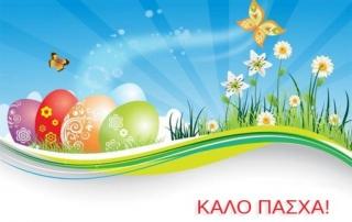 Καλό Πάσχα