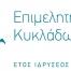 ΠΡΟΓΡΑΜΜΑ ΚΑΤΑΡΤΙΣΗΣ ΑΝΕΡΓΩΝ