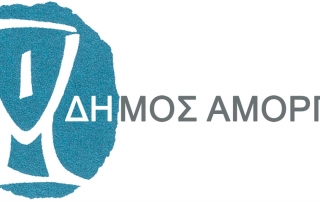 ΔΗΜΟΣ ΑΜΟΡΓΟΥv
