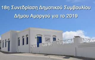 Amorgos Municipality YouTube 18