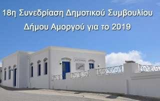 Amorgos Municipality YouTube 18