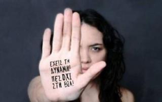 Παγκόσμια Ημέρα για την Εξάλειψη της Βίας κατά των Γυναικών