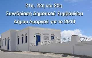 Amorgos Municipality YouTube 21 22 23