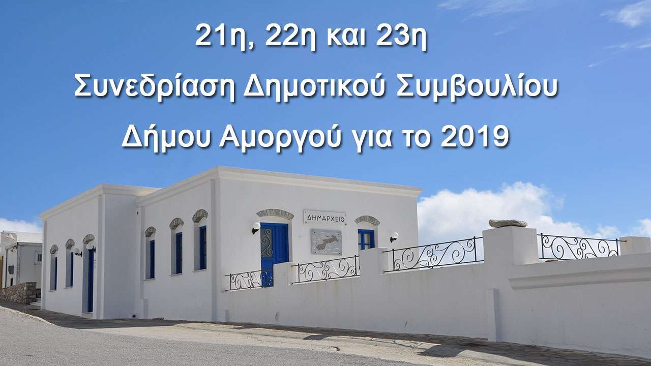 Amorgos Municipality YouTube 21 22 23