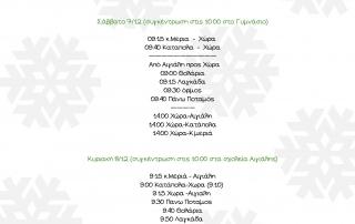 Δωρεάν μετακινήσεις για το Amorgos Run San-ta Rifakia