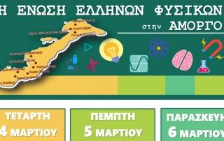 Ένωση Ελλήνων Φυσικών στα σχολεία της Αμοργού