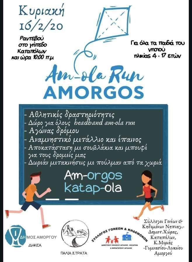 Στην Αμοργό το Am-Ola Run