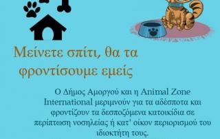 """Ο Δήμος Αμοργού & η """"Animal Zone International"""