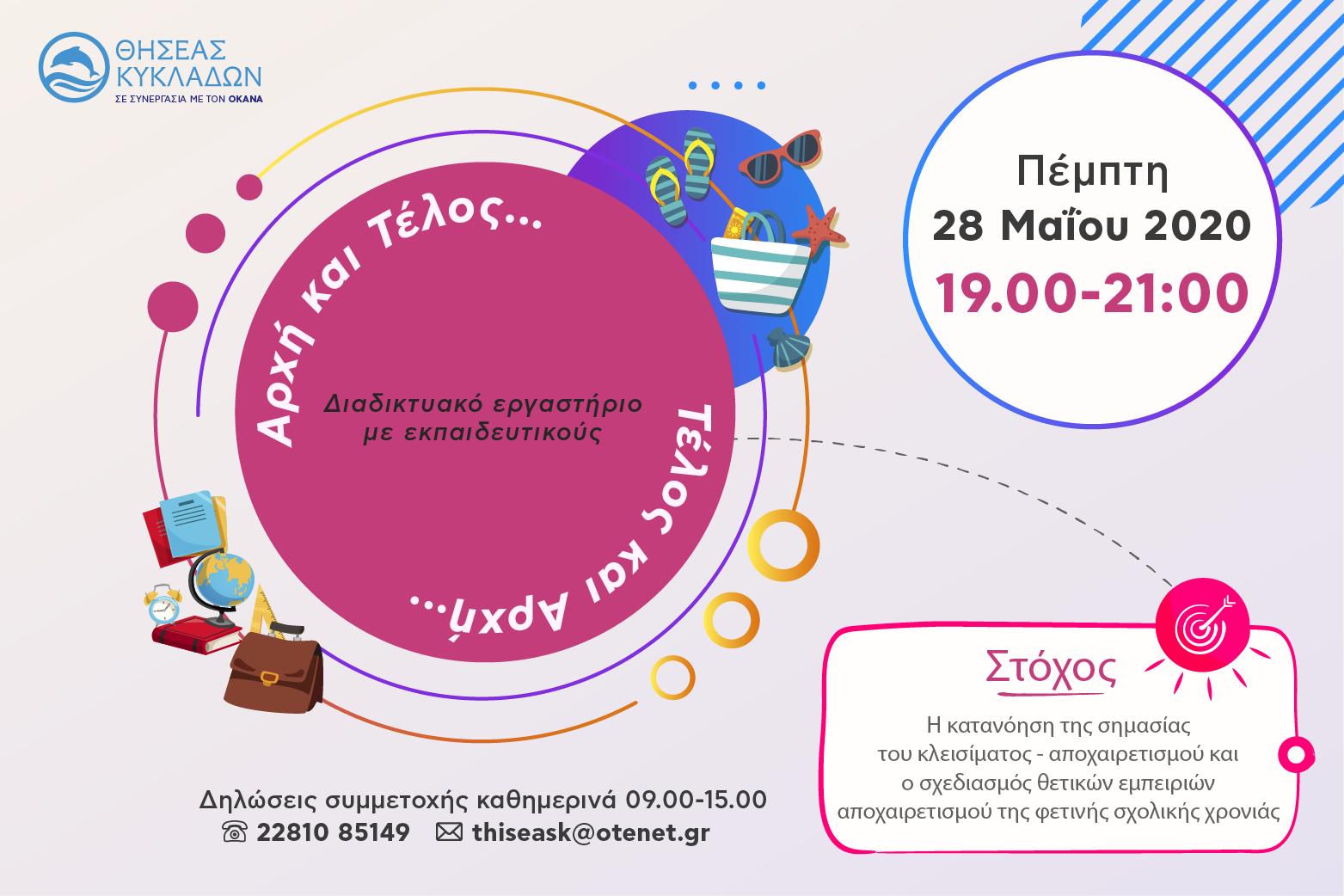 Διαδικτυακές συναντήσεις και εργαστήρια για γονείς & εκπαιδευτικούς