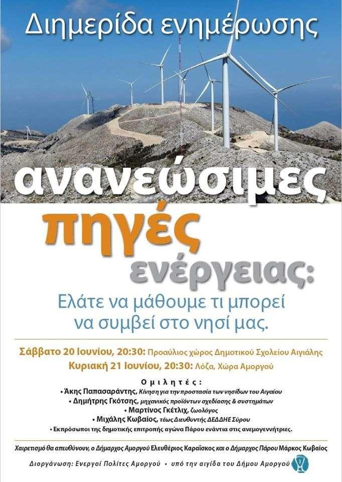 Διημερίδα ενημέρωσης για τις ανανεώσιμες πηγές ενέργειας