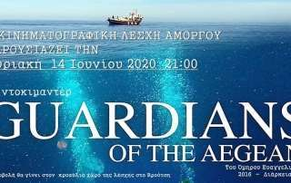 Guardians of the Aegean