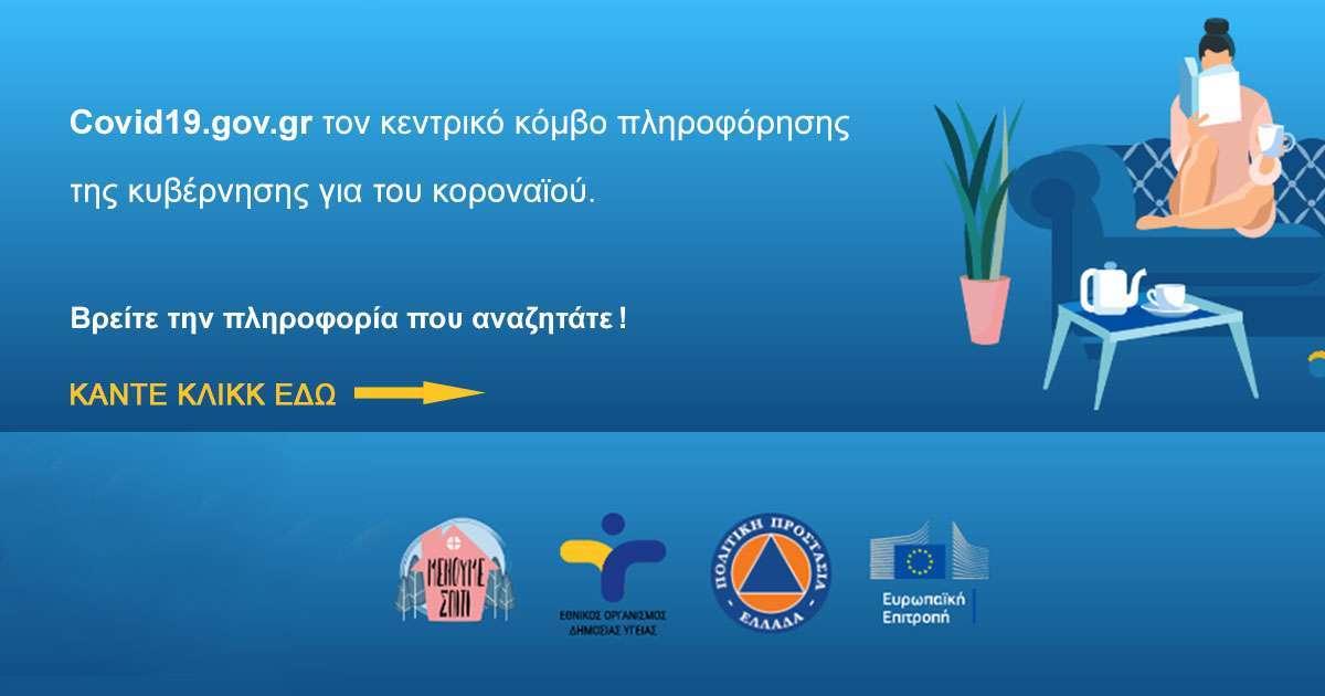 Το Covid19.gov.gr τον κεντρικό κόμβο πληροφόρησης της κυβέρνησης για του κοροναϊού