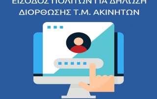 tetragonika.govapp.gr