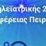 Ο Αλέξανδρος Σαρπάκης υπεύθυνος συντονισμού τομέα Τηλεϊατρικής